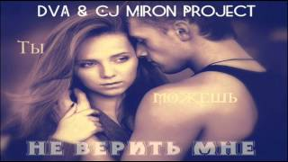 DVA CJ Miron Project Ты можешь не верить мне