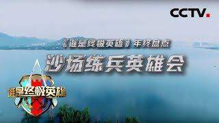 《谁是终极英雄》 20191229 年终盘点 沙场练兵英雄会| CCTV军事