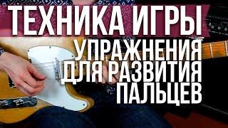 Упражнения для гитары - Развитие пальцев гитариста - Техника игры - Уроки игры на гитаре Первый Лад