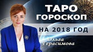 ТАРО ГОРОСКОП НА 2018 ГОД | ВСЕ ЗНАКИ ЗОДИАКА | Ольга Герасимова
