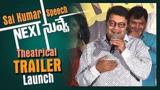 Sai kumar Speech || Next Nuvve Trailer Launch ||Aadi, Vaibhavi, Rashmi, Brahmaji, Prabhakar