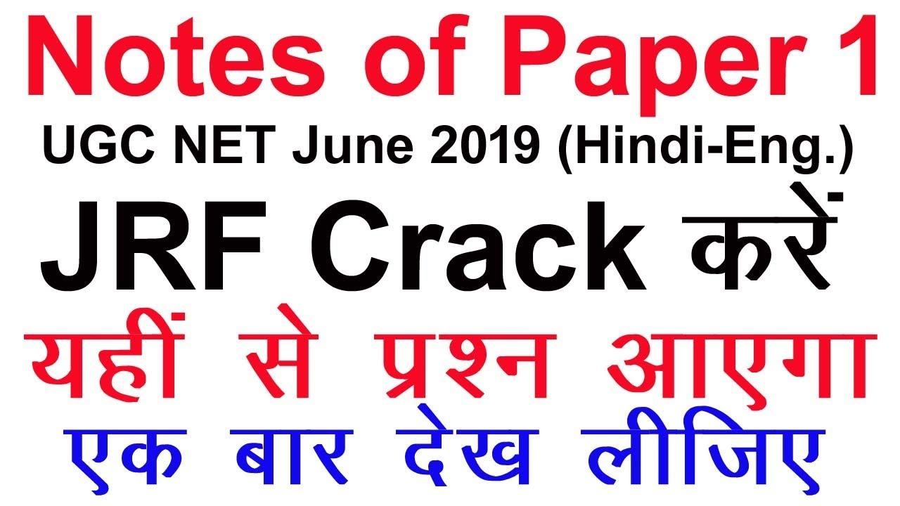 Ugc Net Paper 1 Notes Pdf