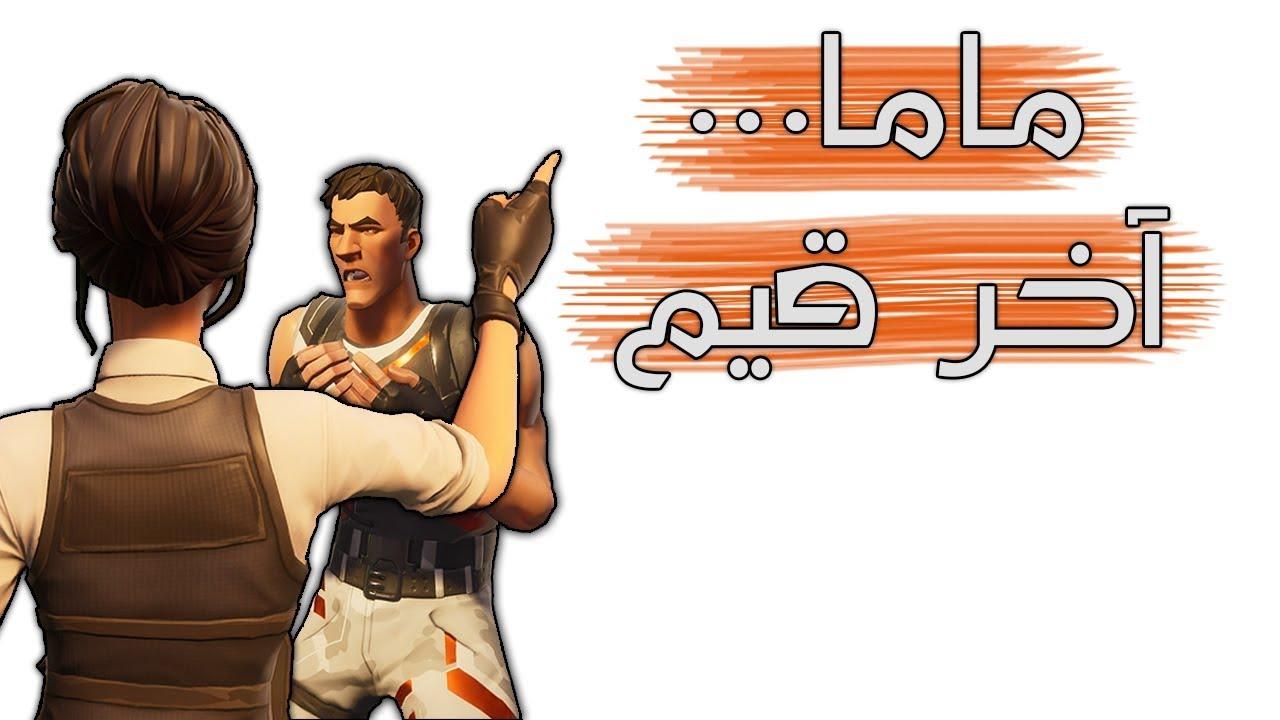 Fortnite | يبي يفوز وأمه تقول روح نام
