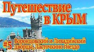 Путешествие в Крым. Часть 5. Воронцовский, Ливадийский дворцы и Ласточкино гнездо