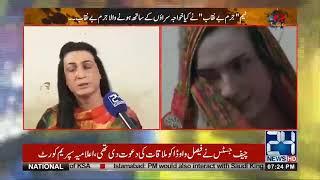 Violence Against Transgender Community | Jurm Benaqab | Qaiser Khan | 22 Oct 2018 | 24 News HD