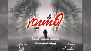 الهشيم | محمد المقيط 2014