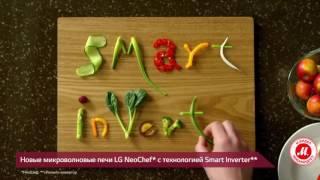 Микроволновые печи LG NeoChef