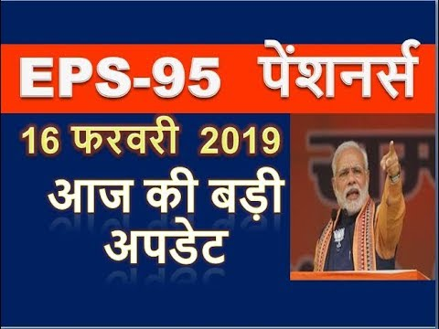 EPS 95 PENSIONERS LATEST UPDATE 16 February 2019