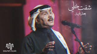 محمد عبده | شفت خلي .. بعد غيبة ! HQ