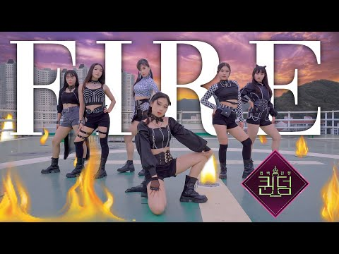 [QUEENDOM] (G)I - DLE ((여자)아이들) - Fire l Dance Cover