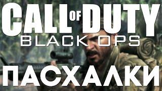 Пасхалки в Call Of Duty Black Ops Easter Eggs