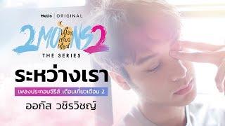 ระหว่างเรา (Ost. 2Moons2 The Series เดือนเกี้ยวเดือน 2) [Official MV]