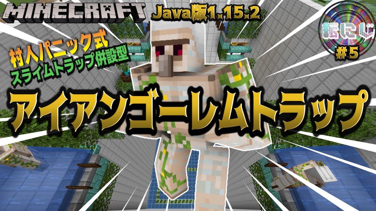 マイクラ ゴーレム 発生条件 アイアンゴーレム - Minecraft