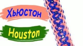 Rainbow Loom Bands. Браслет из резинок. Хьюстон. Лучшее видео / Bracelet gum. Houston
