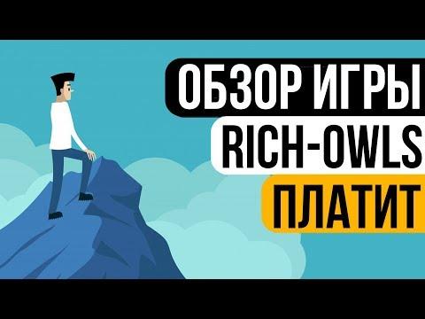 Rich-owls новая экономическая игра с выводом денег от надёжного админа.