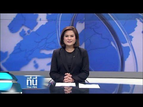 ที่นี่ Thai PBS : ประเด็นข่าว (18 พ.ค. 60)