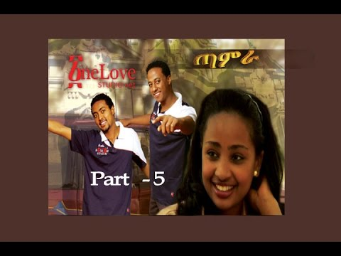 Ethiopian Movie - Tamra  Part 5