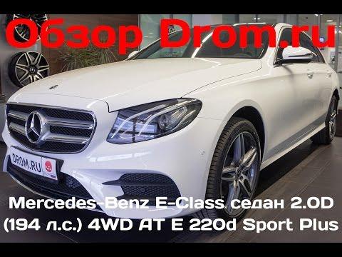 Mercedes-Benz E-Class седан 2017 2.0D (194 л.с.) 4WD AT E 220d Sport Plus - видеообзор
