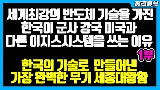 한국의 기술로 만들어낸 가장 완벽한 무기 세종대왕함
