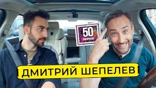 ШЕПЕЛЕВ - почему ушел с Первого канала, охрана Собчак, Лукашенко / 50 вопросов