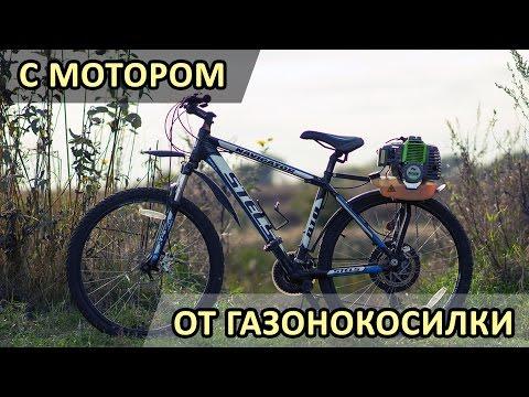 Велосипед Стелс с мотором от газонокосилки