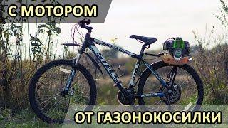 Велосипед Стелс с мотором от газонокосилки(Горный велосипед Стелс с двухтактным мотором от газонокосилки!, 2015-10-04T18:39:52.000Z)