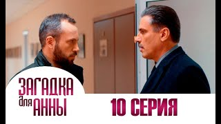 Детектив Загадка для Анны: серия 10 | Лучшие СЕРИАЛЫ 2019