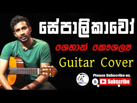 sepalikawo-|-guitar-cover-|-shehan-kaushalya