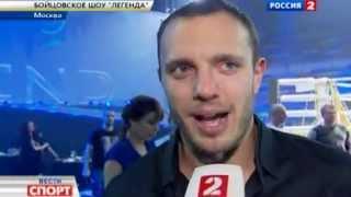 Бойцовское шоу «Легенда». Репортаж на телеканале  «Россия-2».