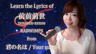 Learn Japanese through the Lyrics of Zen-zen-zense (Your Name song)