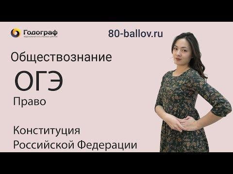 ОГЭ по Обществознанию 2019. Право. Конституция Российской Федерации