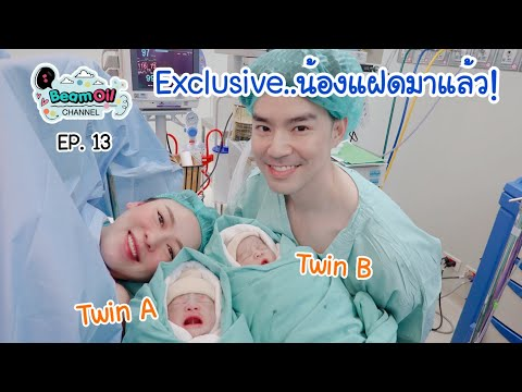 Ep. 13  Exclusive น้องแฝดมาแล้วครับ