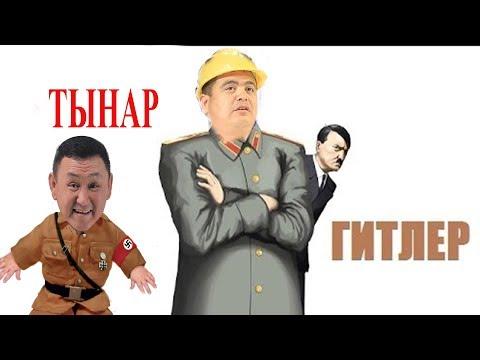 ТЫНАР&БОРОНЧУ//ГИТЛЕР КЫРГЫЗДАРДАН ЭМНЕГЕ