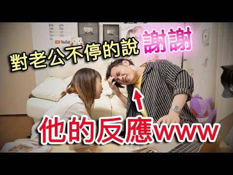 【偷拍】說了很多感謝的話老公他竟然⋯華人的男人都是這樣的嗎?