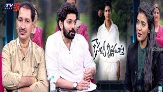 Kousalya Krishnamurthy Team Exclusive Interview | #AishwaryaRajesh | TV5