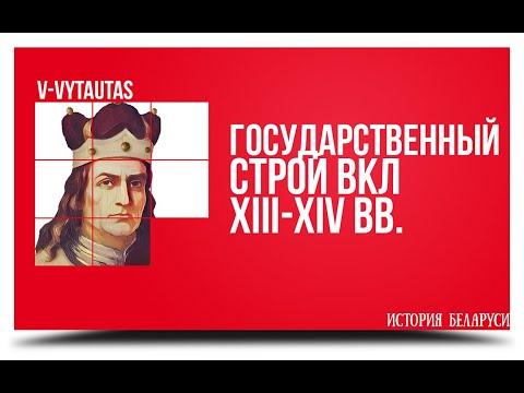 Государственный строй ВКЛ XIII-XIV вв. | «V-Vytautas»