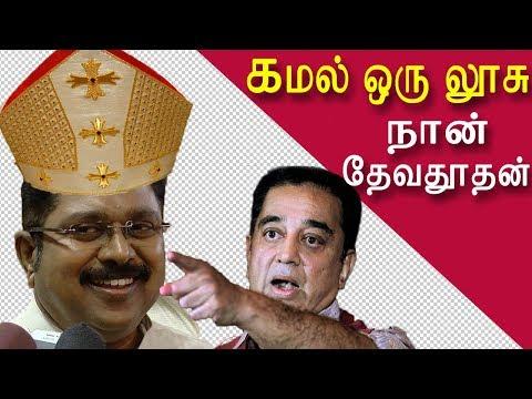kamal vs ttv ttv dinakaran reply to kamal hassan tamil news, tamil live news, news in tamil red pix