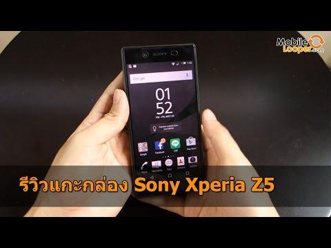 รีวิวแกะกล่อง Sony Xperia Z5 สมาร์ทโฟนที่เค้าบอกกันว่ากล้องดีที่สุดในโลก?