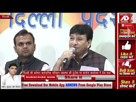 दिल्ली की बदहाल सार्वजनिक परिवहन व्यवस्था को लेकर कांग्रेस की प्रेस वार्ता