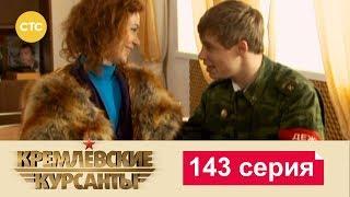 Кремлевские Курсанты 143