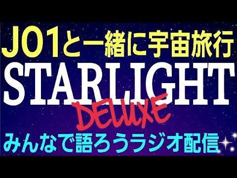 【JO1コンサート】STARLIGHT_DELUXE【3rdシングル決定】
