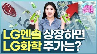 LG엔솔, SK온 상장하면 주주들에게 이득일까? | 더노미라이브