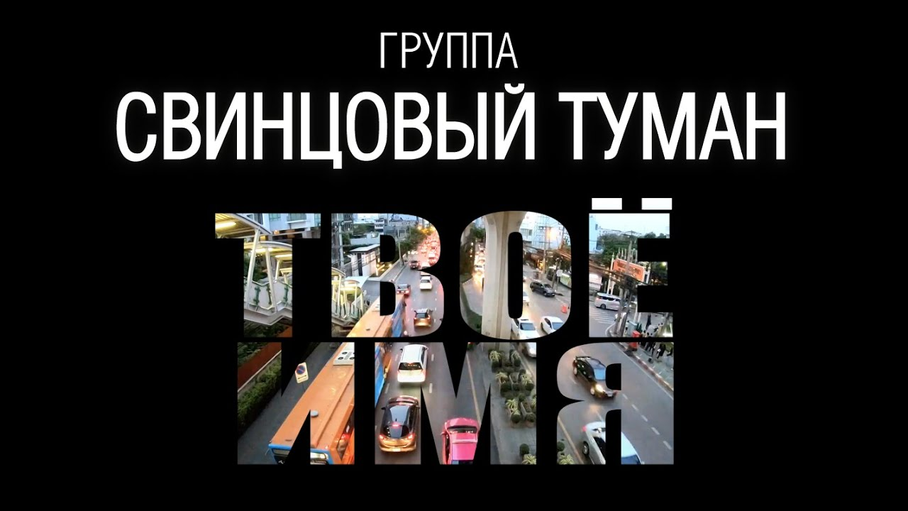 """Новый сингл - """"Твоё имя 2020"""""""