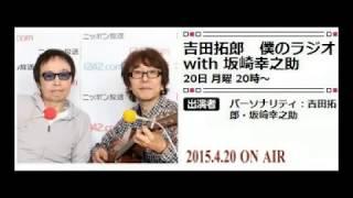2015年4月20日吉田拓郎僕のラジオwith坂崎幸之助ニッポン放送にてON AIR.