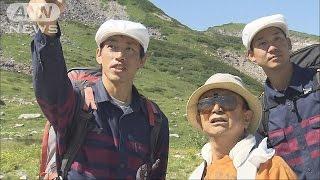 「山の日」前に・・・立山で山岳警備隊が注意を呼び掛け(16/08/06)
