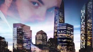 Archi-M - Неприкасаемый (audio)