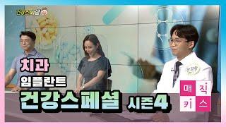 mbn [건강스페셜4] 임플란트 - 한경환 원장님(매직…