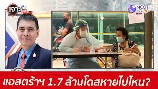 แอสตร้าฯ 1.7 ล้านโดส...หายไปไหน? : เจาะลึกทั่วไทย (25 พ.ค. 64)