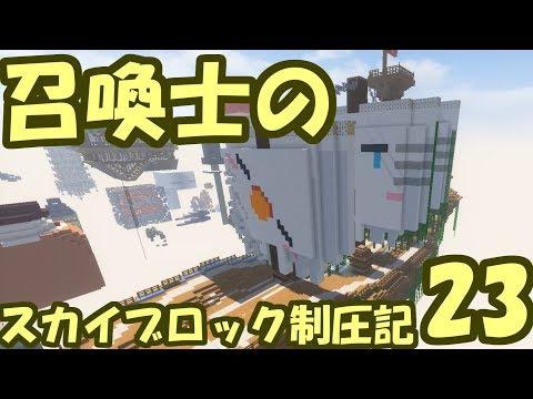 【Minecraft】召喚士のスカイブロック制圧記 part23【ゆっくり実況】