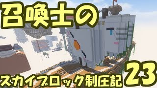 【Minecraft】召喚士のスカイブロック制圧記 part23【ゆっくり実況】 thumbnail